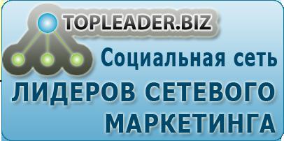 Социальная сеть лидеров сетевого маркетинга